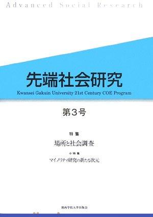 先端社会研究〈第3号〉特集 場所と社会調査