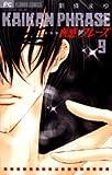 Kaikan Phrase 9 (Flower Comics) (2006) ISBN: 4091303803 [Japanese Import]