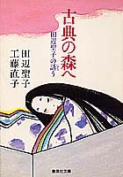 古典の森へ―田辺聖子の誘(いざな)う (集英社文庫)