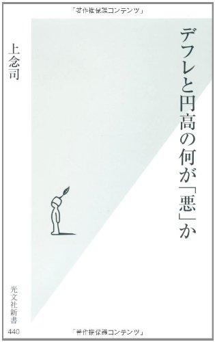 デフレと円高の何が「悪」か (光文社新書)