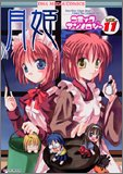Tsukihime: Blue Blue Glass Moon Under The Crimson Air Vol. 11 (Tsukihime) (in Japanese)