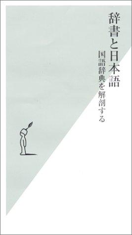 辞書と日本語 国語辞典を解剖する (光文社新書)