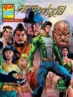 Amazon in: Buy combo listing set of 3 raj comics tirchhai chaal