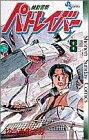 機動警察パトレイバー 8 (少年サンデーコミックス)
