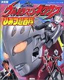 Decision Ultraman Nexus secret super Encyclopedia (TV Magazine Deluxe) (2005) ISBN: 4063045587 [Japanese Import]