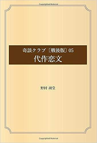 奇談クラブ〔戦後版〕 05 代作恋...