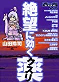 絶望に効くクスリ―ONE ON ONE (Vol.6) (YOUNG SUNDAY COMICS SPECIAL)