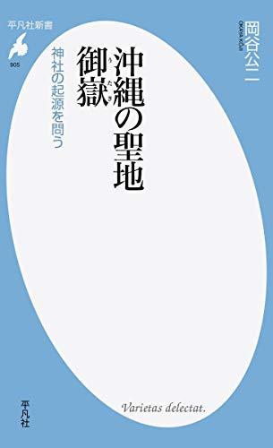 沖縄の聖地 御嶽: 神社の起源を問う (平凡社新書)