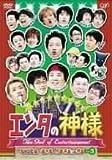 エンタの神様 ベストセレクションVol.3 [DVD]