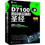 Nikon D7100 Digital SLR Photography Bible ( donated digital camera cleaning experience loaded )(Chinese Edition)