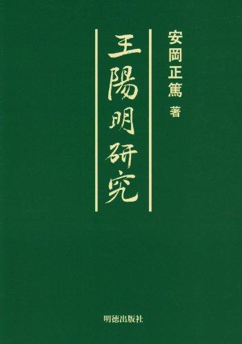 王陽明研究