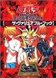 遊・戯・王 オフィシャルカードゲーム 公式カードカタログ ザ・ヴァリュアブル・ブック 1 (愛蔵版コミックス)