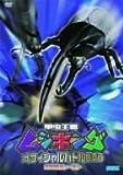 甲虫王者ムシキング オフィシャルバトルDVD 2005ファースト