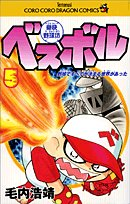 Volume 5 exciting baseball Bow Besuboru (ladybug Comics) (2007) ISBN: 4091403441 [Japanese Import]
