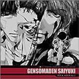 幻想魔伝 最遊記 ボーカルアルバム Vol.2