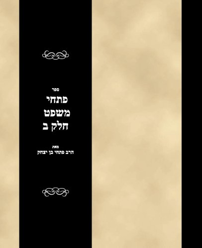Sefer Pithe mishpat Vol 2 (Hebrew Edition)