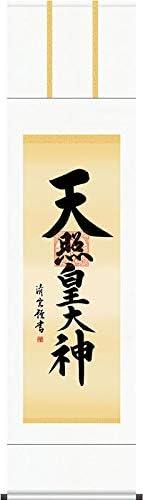 掛軸(掛け軸) 天照皇大神 吉村清雲作 尺三立 約横44.5cm×縦164cm 結納屋さん.com d6640