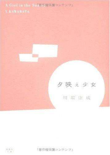 夕映え少女 (新風舎文庫)