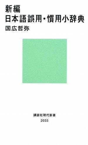 新編 日本語誤用・慣用小辞典 (講談社現代新書)
