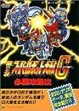 第2次スーパーロボット大戦G必勝攻略法 (ゲームボーイ完璧攻略シリーズ)