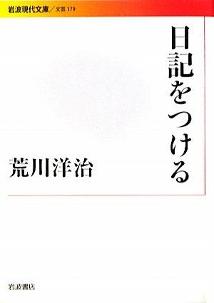 日記をつける (岩波現代文庫)
