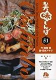 美味しんぼ 51 (小学館文庫 はE 51)