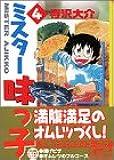 ミスター味っ子(4) (講談社漫画文庫)
