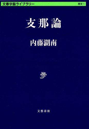 支那論 (文春学藝ライブラリー)