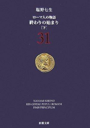 ローマ人の物語 (31) 終わりの始まり(下) (新潮文庫)
