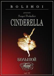 - Prokofiev - Cinderella / Komleva, Daoukaev, Galinskaja, Koul, Bolshoi Ballet