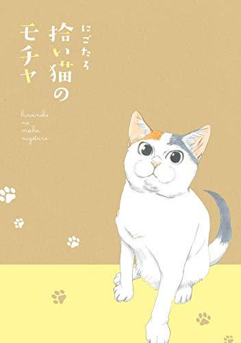 拾い猫のモチャ (KITORA)
