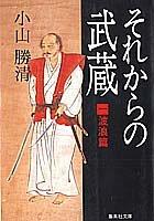 それからの武蔵 (1) (集英社文庫)
