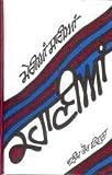 img - for Merian Sarian Kahanian (Punjabi Language) book / textbook / text book