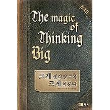 The Magic of Thinking Big (Korean Edition)