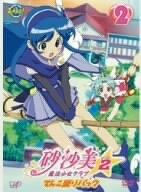 砂沙美☆魔法少女クラブ シーズン2