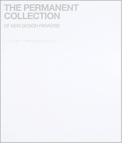 「ニュー・デザイン・パラダイス」永久コレクションブック
