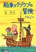 船乗りクプクプの冒険 (集英社文庫 30-A)