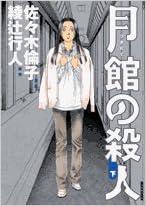 Tsukidate no Satsujin Gekan+Joukan (月館の殺人 上下巻 )