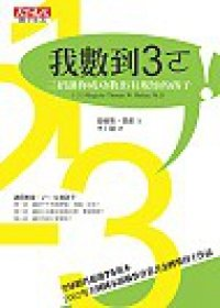 1-2-3 Magic: Effective Discipline for Children 2-12 (123 Magic) (Chinese Edition)
