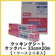 クッキングシート クックパー 33cm×20m 業務用【20本入】 B007FMB4NI