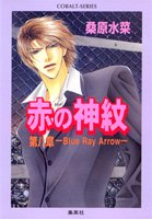 (God mon series of red) God crest Chapter 8-Blue Ray Arrow-red cobalt (Novel) ISBN: 4086002418 (2003) [Japanese Import]