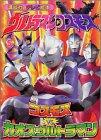 Ultraman Cosmos (5) (TV picture book of Kodansha (1203)) (2002) ISBN: 4063442039 [Japanese Import]