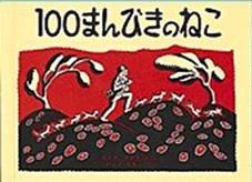 100まんびきのねこ (世界傑作絵本シリーズ)
