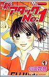 新アタックNo.1 (1) (マーガレットコミックス (3834))
