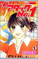 New Attack No.1 (1) (Margaret Comics (3834)) (2005) ISBN: 4088478347 [Japanese Import]