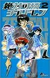絶対可憐チルドレン 2 (少年サンデーコミックス)