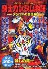 Brave hen SD Gundam Gaiden Knight Gundam story Lacroix (Platinum Comics) (2004) ISBN: 4063531821 [Japanese Import]