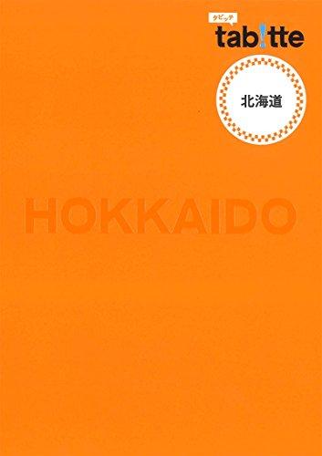tabitte 北海道 (旅行ガイド)