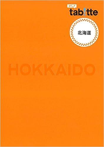 『tabitte 北海道』 昭文社 旅行ガイドブック 編集部 (昭文社)