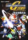 SD Gundam G Generation Zero fully capture Encyclopedia (Kodansha game BOOKS) (1999) ISBN: 4063393526 [Japanese Import]